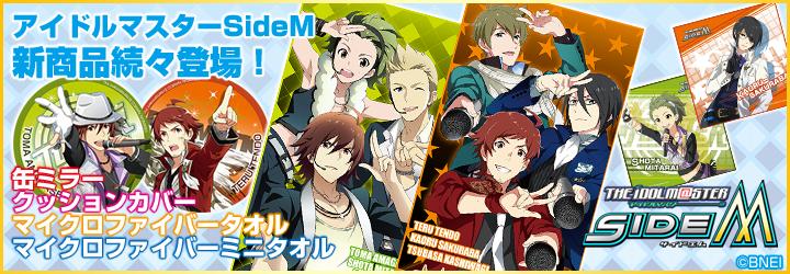 アイドルマスター SideM | GREEN TEA